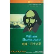 威廉·莎士比亚(2级适合初2初3年级)/书虫牛津英汉双语读物