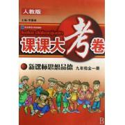 新课标思想品德(9年级全1册人教版)/课课大考卷