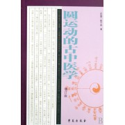 圆运动的古中医学(增订版)