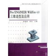 Pro\ENGINEER WildFire4.0三维造型及应用(附光盘)/高校工科专业核心课程精品教材系列