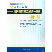 报关员资格全国统一考试教材(2008年版)