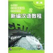 CD新编汉语教程<2>双碟装