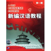 CD新编汉语教程<1>双碟装