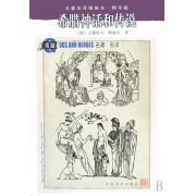 希腊神话和传说(精华版)/名著名译插图本