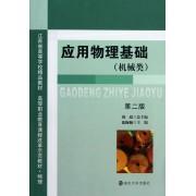 应用物理基础(机械类物理高等职业教育课程改革示范教材)