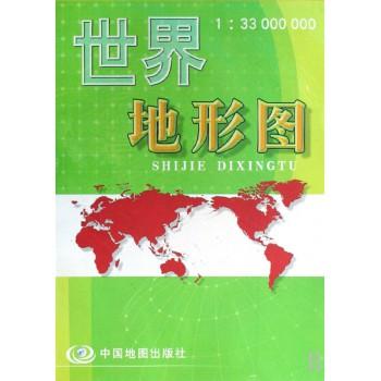 世界地形图(1:33000000)