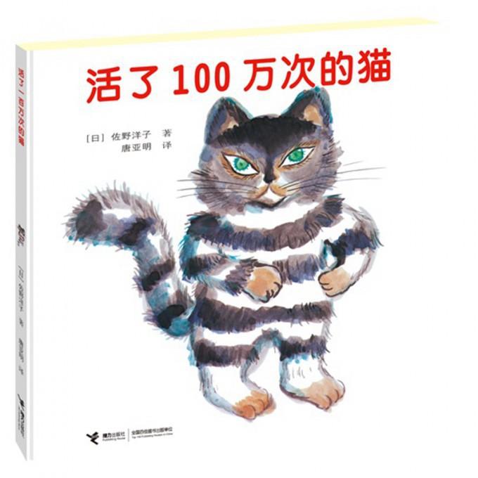 活了100万次的猫(精)