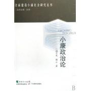 小康政治论/全面建设小康社会研究丛书