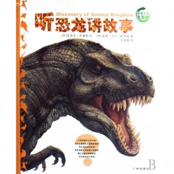 听恐龙讲故事/动物王国大探秘
