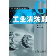 工业清洗剂/化工产品配制技术精选丛书