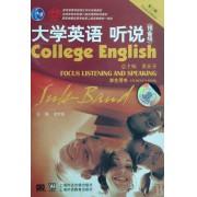 大学英语听说<预备级>学生用书第3版(4盒装)