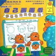 自己画画看(和爸爸妈妈学画画英汉对照)/贝贝熊系列丛书