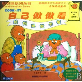 自己做做看(给妈妈做早餐英汉对照)/贝贝熊系列丛书