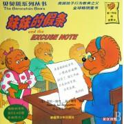 妹妹的假条(英汉对照)/贝贝熊系列丛书