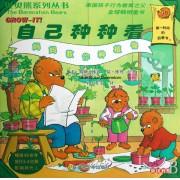 自己种种看(妈妈教你种植物英汉对照)/贝贝熊系列丛书