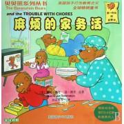 麻烦的家务活(英汉对照)/贝贝熊系列丛书