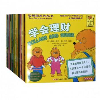 贝贝熊系列丛书(第2辑英汉对照共20册)
