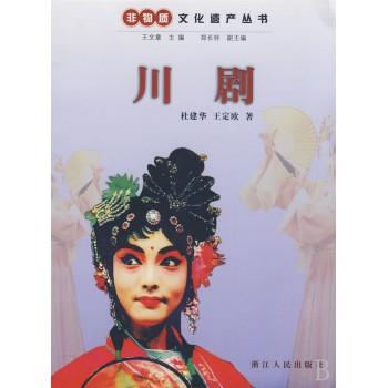 川剧/非物质文化遗产丛书