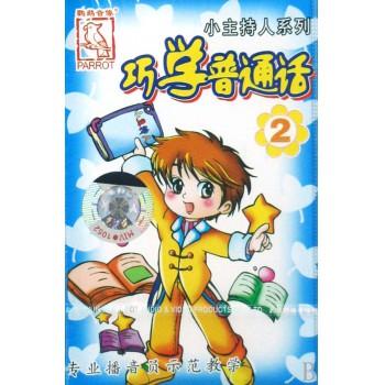 巧学普通话(2)