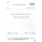 建筑工程抗震设防分类标准(GB50223-2008)/中华人民共和国国家标准