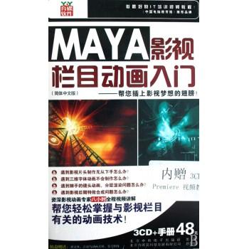 CD-R MAYA影视栏目动画入门<简体中文版>(3碟附书)