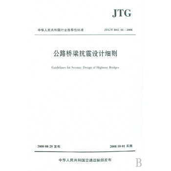 公路桥梁抗震设计细则(JTG\TB02-01-2008)/中华人民共和国行业推荐性标准