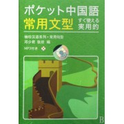 CD-R-MP3常用句型(附书)/袖珍汉语系列