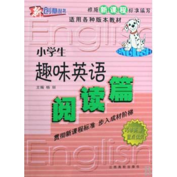 小学生趣味英语(阅读篇新课标适用各种版本教小学科学氧气图片