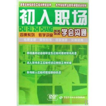 DVD初入职场<2>(学会沟通)