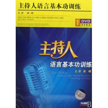 DVD主持人语言基本功训练