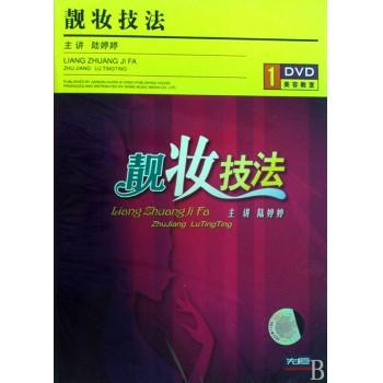 DVD靓妆技法