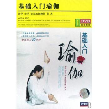 DVD基础入门瑜伽