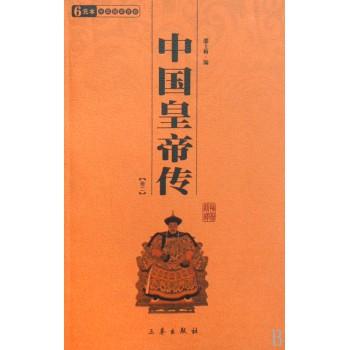 中国皇帝传(共2册)/中华国学百部