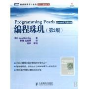 编程珠玑(第2版)/程序员修炼系列/图灵程序设计丛书