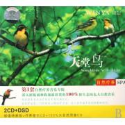 CD-DSD天堂鸟(2碟装)