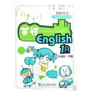 英语(1年级1学期教师用书全国外国语小学系列教材)