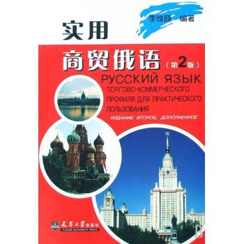 实用商贸俄语