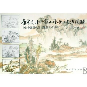 唐宋元十六家山水画技法图解(附中国历代画论重要论点浅释)