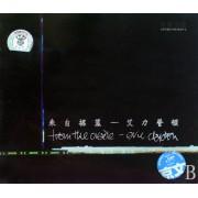 CD艾力普顿来自摇蓝(蓝标签京文)