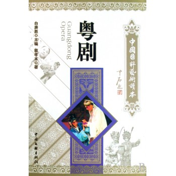 粤剧/中国国粹艺术读本