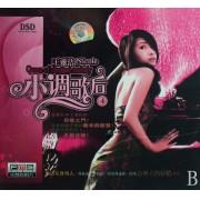 CD-DSD王雅洁小调歌后(4)