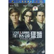 DVD羊牯领猛狮