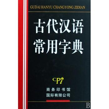 古代汉语常用字典(精)