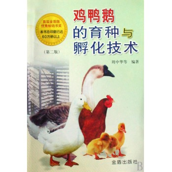 鸡鸭鹅的育种与孵化技术