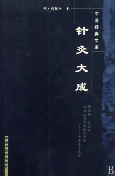 针灸大成/中医经典文库