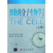细胞的分子生物学(附光盘上下原书第4版)