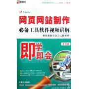 CD-R(DVD)网页网站制作必备工具软件视频讲解<中文版>即学即会(2碟附书)