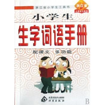 小学生生字词语手册(浙江省小学生工具书)