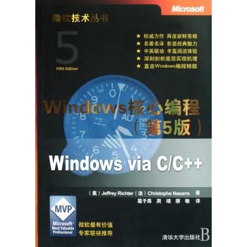Windows核心编程(第5版)/微软技术丛书