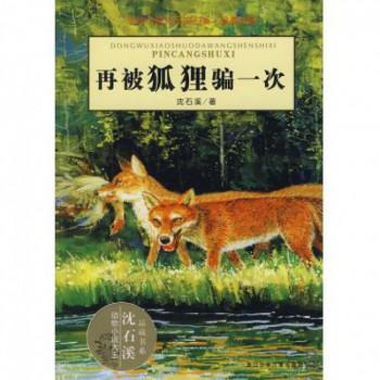 再被狐狸骗一次/动物小说大王沈石溪品藏书系